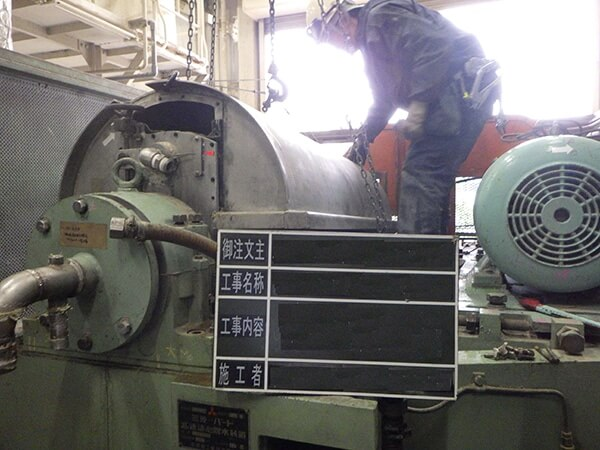 Maintenance and Service for Decanter Centrifuges:On-site work